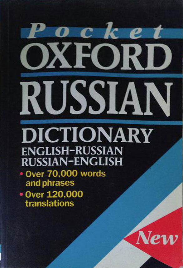 کتاب دست دوم Pocket OXFORD RUSSIAN DICTIONARY